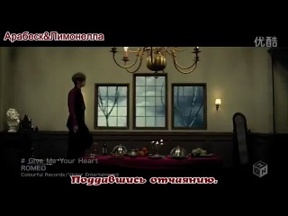 Park Jung Min (Romeo) - Give me your heart  ���. ���